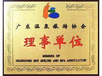 御水-荣获温泉协会理事单位