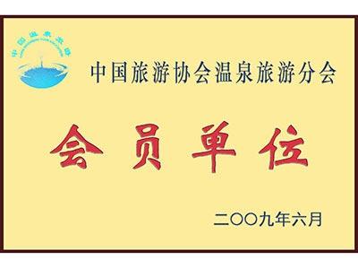 御水-中国旅游协会温泉旅游分会会员
