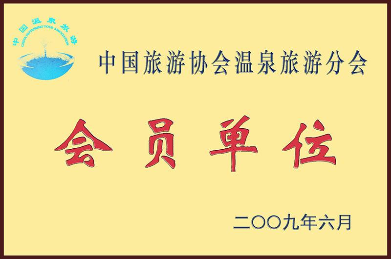 中国旅游协会温泉旅游分会会员