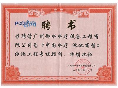 御水-中国水疗专栏顾问