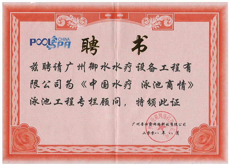 中国水疗专栏顾问