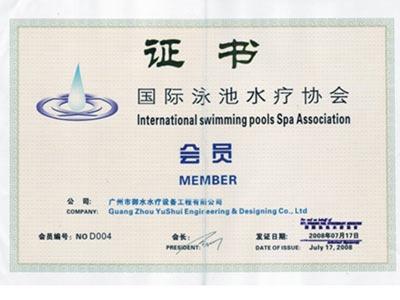 御水-国际泳池水疗协会会员单位