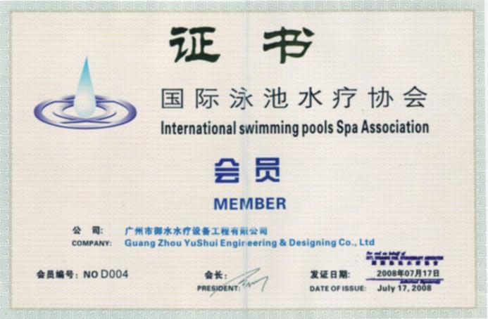 国际泳池水疗协会会员单位