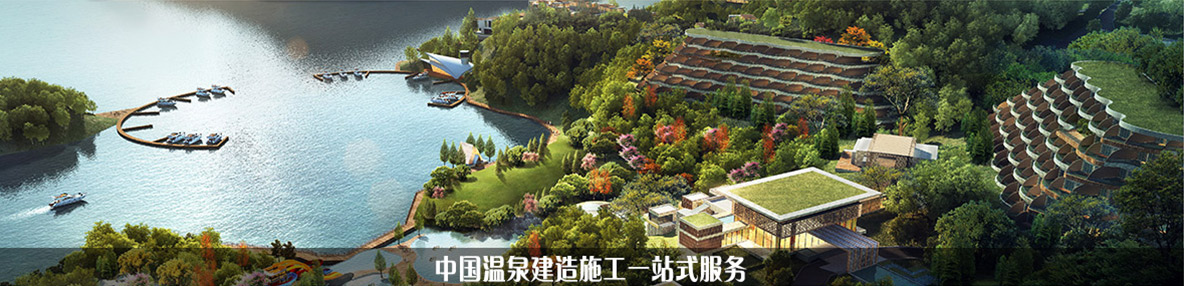 御水水疗-中国温泉建造施工一站式服务